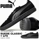 送料無料 スニーカー プーマ PUMA メンズ スウェード クラシック+ LFS シューズ 靴 スエード SUEDE CLASSIC カジュアル ローカットスニーカー