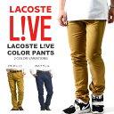 現品限り 得割70 カラーパンツ ラコステ ライブ LACOSTE L!VE メンズ ロングパンツ 綿100% コットンパンツ カジュアルパンツ スリムパンツ