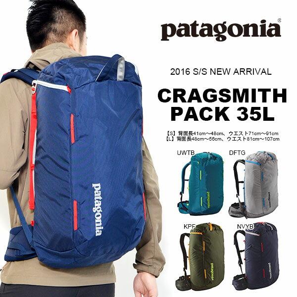 パタゴニア クラッグスミス 35L