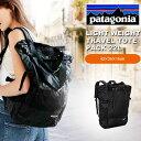 送料無料 2WAY バックパック patagonia パタゴニア Light Weight Travel Tote Pack 22L 2WAY トートバッグ バ...
