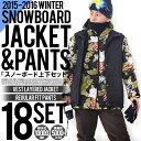 送料無料 スノーボードウェア 上下 セット メンズ ベスト付き ジャケット 3Way 取外し可能 Vest Jacket スノーウエア スノーボード ウ..