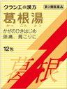 【第2類医薬品】【送料無料;定形外郵便お届け限定=代引不可】葛根湯エキス顆粒Sクラシエ 12包/クラシエ薬品の漢方製剤