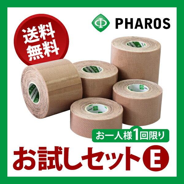 【あす楽】 〈E〉 SARASAシリーズ プロテクションテープお試しセット!! 5点 【送料無料】 【ファロス(PHAROS)】 【RCP】 【コンビニ受取対応商品】