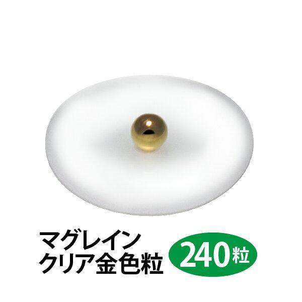 マグレインクリア 金色粒 240粒入 【コンビニ...の商品画像