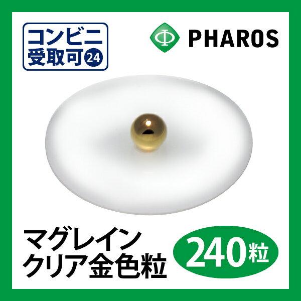 マグレインクリア 金色粒 240粒入 【コンビ...の紹介画像2