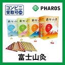 富士山灸 お灸 【ファロス(PHAROS)】 【RCP】 【コンビニ受取対応商品】