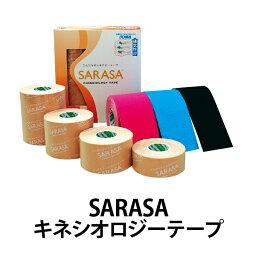 【あす楽】 高性能テーピング! さらさキネシオロジーテープ SARASAシリーズ 【ファロス(PHAROS)】 【RCP】 【コンビニ受取対応商品】