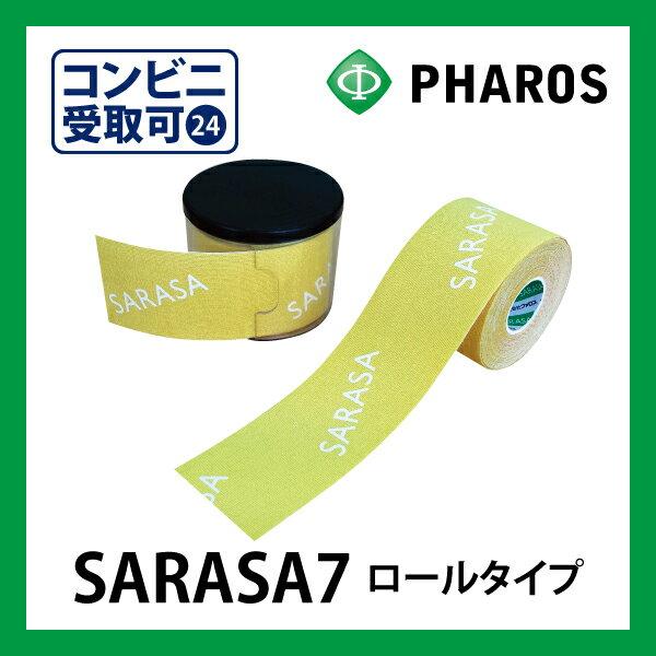 【あす楽】 高性能テーピング! さらさキネシオロジーテープ SARASAシリーズ SARASA7 ロールタイプ テーピングテープ カラー 【ファロス(PHAROS)】 【RCP】 【コンビニ受取対応商品】