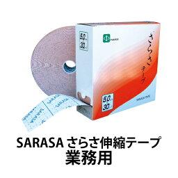 【あす楽】 さらさ伸縮テープ SARASAシリーズ定番! 業務用30m(幅5cm)テープ テーピング 【ファロス(PHAROS)】 【RCP】 【コンビニ受取対応商品】