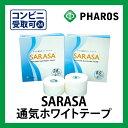 【あす楽】 抜群の通気性テーピング  さらさ通気ホワイトテープ SARASAシリーズ 非伸