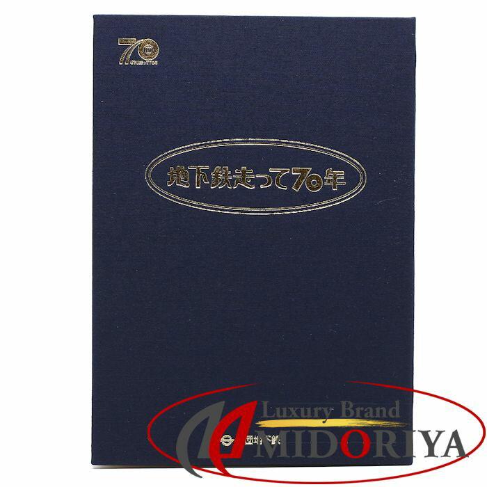 【最大5千円OFFクーポン】地下鉄走って70年 ☆未使用 メトロカード コレクション /043175