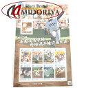 \大幅値下げ/第100回全国高校野球 日本郵政 切手 シート /046882 【コレクション】 【未使用】
