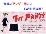 【FIT PANTS フィットパンツ】制服のアンダー用に最適◎ 寒さ対策にもGOOD! スクールスパッツ フリー・LL 中学生/通学/子供肌着/スパッツ/入学/新学期準備/学校衣料