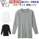 グンゼ GUNZE YG ロングスリーブシャツ 丸首 綿100% M-LL 長袖 インナー 綿100...
