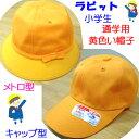 通学ぼうし 小学校 通学帽子 黄色い帽子 小学校の通学帽子の定番!ラビットの黄色の帽子 UVカットで洗濯OK! キャップ型 メトロ型 53-57 イエロー UD...