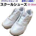 スクールシューズ 白 23cm-28cm 通学用 シューズ ...