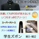 学生ズボン W61-W82 富士ヨット学生服 Jプラウド J...