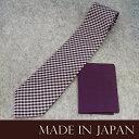 ネクタイ/日本製/made in Japan/パープルチェック/紫のチーフ付き/tai-cj-9