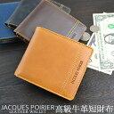 二つ折り財布 小銭入れあり JACQUES POIRIER ジャック ポワリエ 牛革 インテリジェンス メンズスタイル wallet さいふ レザー 男性用 JP-5002