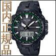 【即日発送 国内正規品】カシオ プロトレック RM Series マルチバンド6 タフソーラー メンズ腕時計【PRW-S6100Y-1JF】