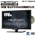 【新品 即日発送】 WS-TV1955DVB nexxion ネクシオン 19V型 地上デジタル ハイビジョン LED液晶テレビ DVDプレイヤー内蔵 BS CS非対応 ブラック