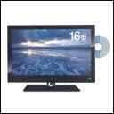 新品 即日発送 レボリューション 16V型 地上デジタル DVD再生 液晶テレビ ZM-K16DTV (ZM-H16DTV)