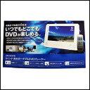新品 即日発送 レボリューション REVOLUTION 9インチ 防水ポータブル DVD プレーヤー ZM-WP9 (ZM-90WB)