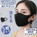 同色5枚セット マスク 洗えるマスク 生地 冷感マスク 接触冷感 繰り返し使用可能 洗える 花粉 洗える 男女兼用 立体 mask masuku ますく