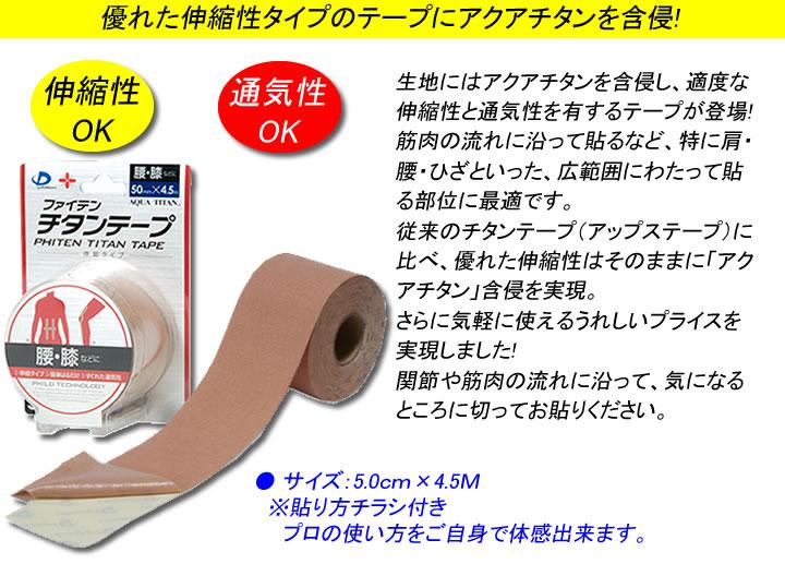 ファイテン伸縮ロールチタンテープ(5.0cm幅×4.5M)