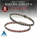 ファイテン RAKUWAアンクレットS Limited  【メール便送料無料】ブラックにビビッドカラーが映えるシックなかっこよさ。