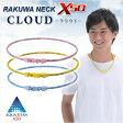 ファイテン RAKUWAネックX50 クラウド  【41%OFF】【メール便送料無料】優しいカラーでX50のハイパワー!