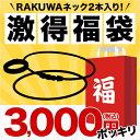 ファイテン RAKUWAネックX50入り福袋  【送料無料】【数量限定】RAKUWAネックレス、RAKUWAブレスレットを含む計4点。プラスオマケ付!