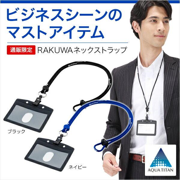 ファイテン RAKUWAネックストラップ  【メール便送料無料】【通販限定商品】 IDカードや社員証、名刺などを入れて。