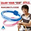 ファイテン RAKUWAブレスX50 【数量限定】【メール便OK】アクアチタンX50含浸。ハイパワーブレスレット