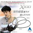 ファイテン RAKUWAネックX100 (チョッパーモデル)  【送料無料】羽生結弦選手愛用モデル 最高レベルのアクアチタン濃度ネックレス