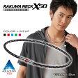 ファイテン RAKUWAネックX50 ハイエンド|||  【メール便送料無料】洗練されたスマートなフォルムのネックレス