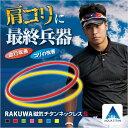 ファイテン RAKUWA磁気チタンネックレスS  【メール便送料無料】血行を改善し、肩コリ、首コリに効く!