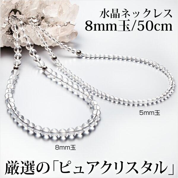 ファイテン 水晶ネックレス 50cm(8mm玉)  【送料無料】厳選したピュアクリスタルだけを使用。チタンボール1玉使用