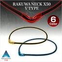 ファイテン RAKUWAネックX50 Vタイプ  【メール便OK】ブラックにメタリックカラー