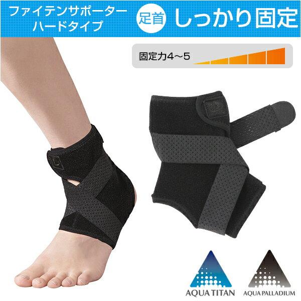 ファイテンサポーター 足首用 ハードタイプ  【メール便不可】固定力が自在に調整可能!トラブルによる急な足首の痛みに。