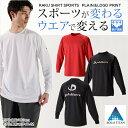 ファイテン RAKUシャツSPORTS (吸汗速乾) 長袖  【メール便不可】Sから3Lサイズまで対応。スポーツに適した機能性Tシャツ。