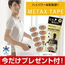 ファイテン メタックステープ 50マーク入