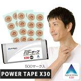 【】気になるところにピタッと貼るだけ。X30のハイパワーテープお得用サイズ。ファイテン パワーテープX30 500マーク入