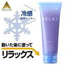 Phi ten relaxation gel