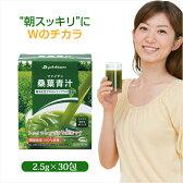 ファイテン 桑葉青汁 難消化性デキストリンプラス 30包