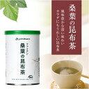 ファイテン 桑葉の昆布茶