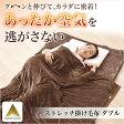 【新商品限定ポイント10倍】ファイテン 星のやすらぎ ストレッチ掛け毛布 (ダブル)