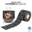 ファイテン メタックステープ EXTREME(ロールタイプ)