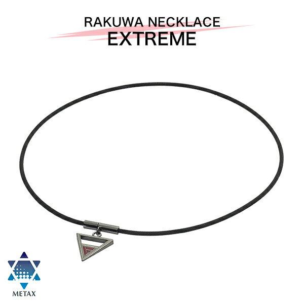 ファイテン RAKUWAネック EXTREME