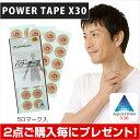 気になるところにピタッと貼るだけ。X30のハイパワー! ファイテン パワーテープX30 50マーク入り 【あす楽対応】